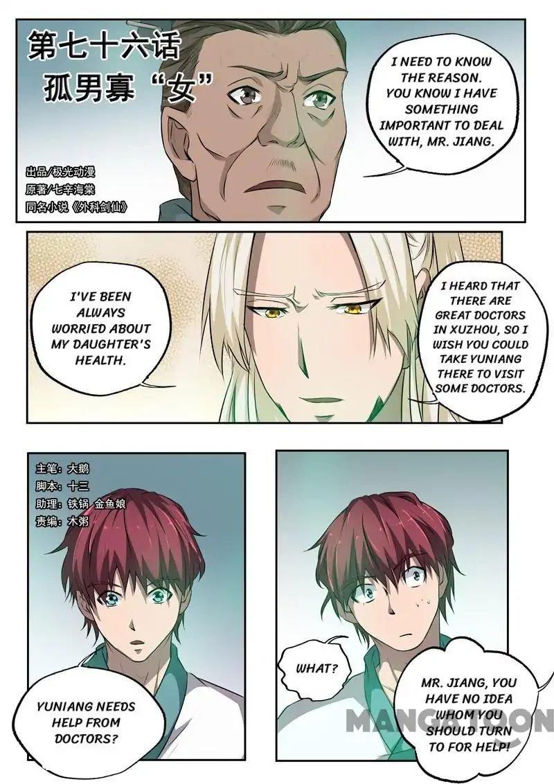 Manga Surgical Swordsman - Chapter 76 Page 1