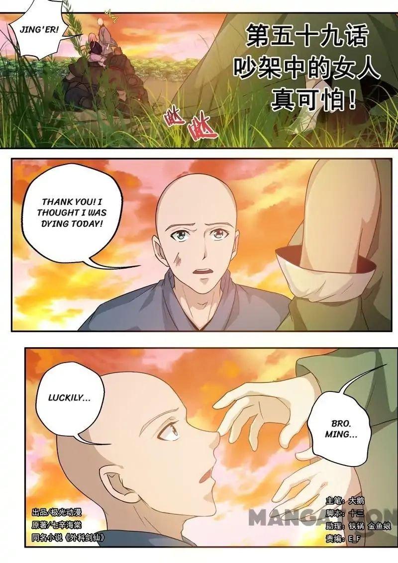 Manga Surgical Swordsman - Chapter 59 Page 1