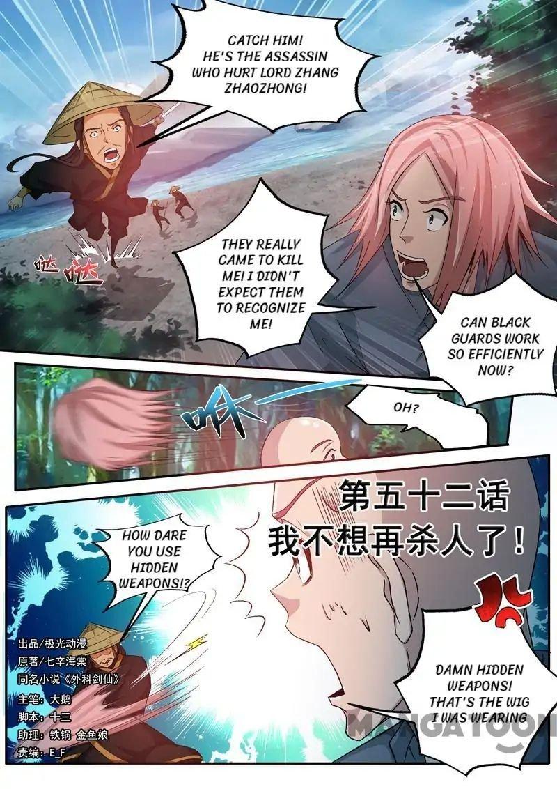 Manga Surgical Swordsman - Chapter 52 Page 1