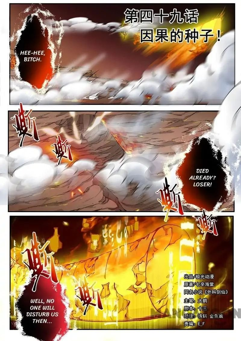Manga Surgical Swordsman - Chapter 49 Page 1