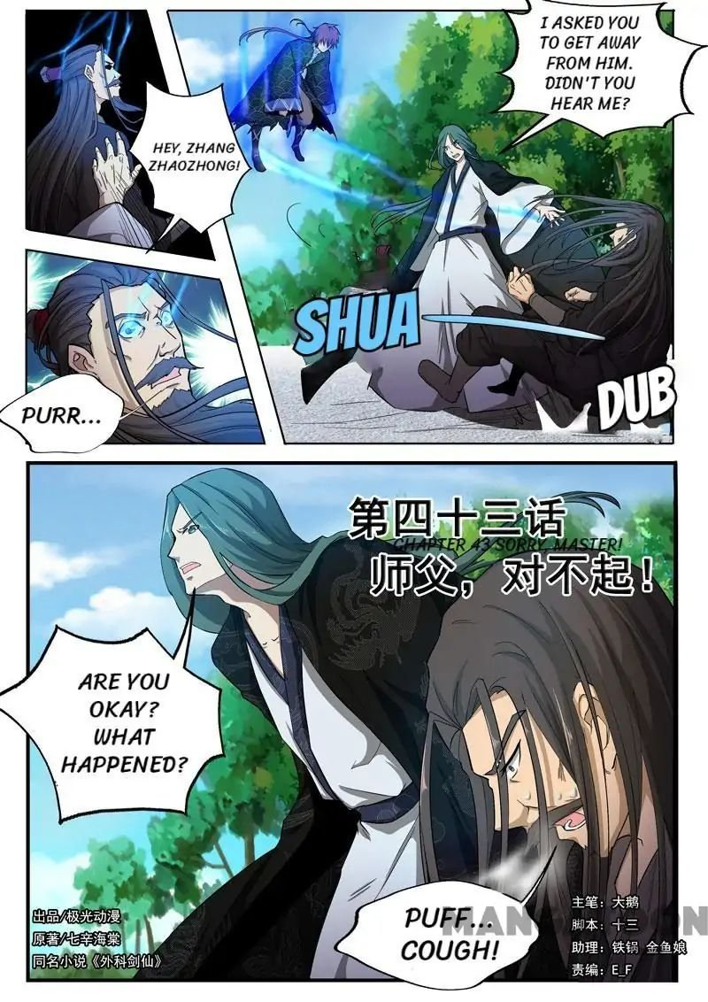 Manga Surgical Swordsman - Chapter 43 Page 1