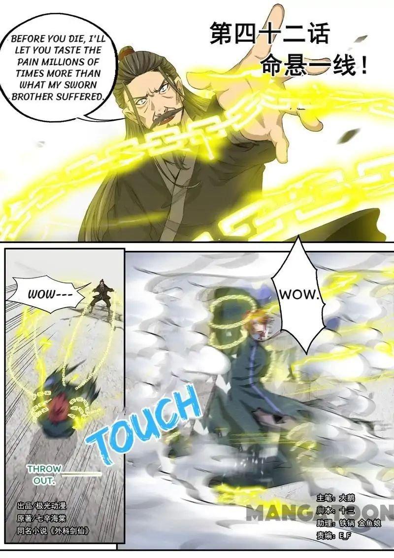 Manga Surgical Swordsman - Chapter 42 Page 1