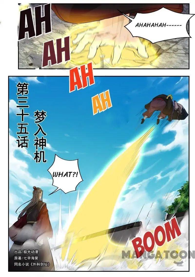 Manga Surgical Swordsman - Chapter 35 Page 1