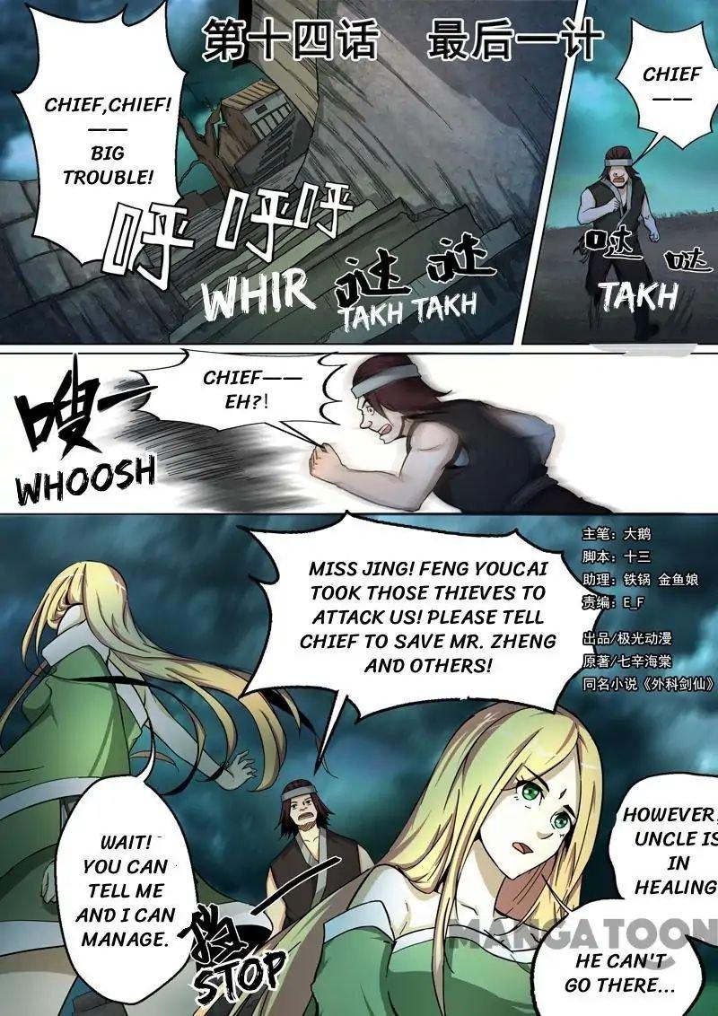 Manga Surgical Swordsman - Chapter 14 Page 1