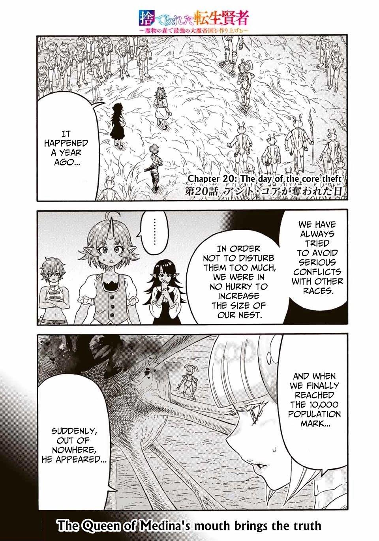 Manga Suterareta Tensei Kenja ~ Mamono No Mori De Saikyou No Dai Ma Teikoku O Tsukuriageru ~ - Chapter 20 Page 1
