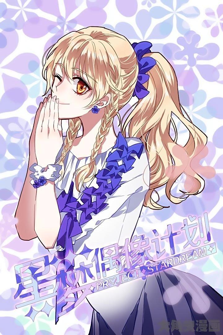 Manga Star Dream Idol Project - Chapter 74 Page 1