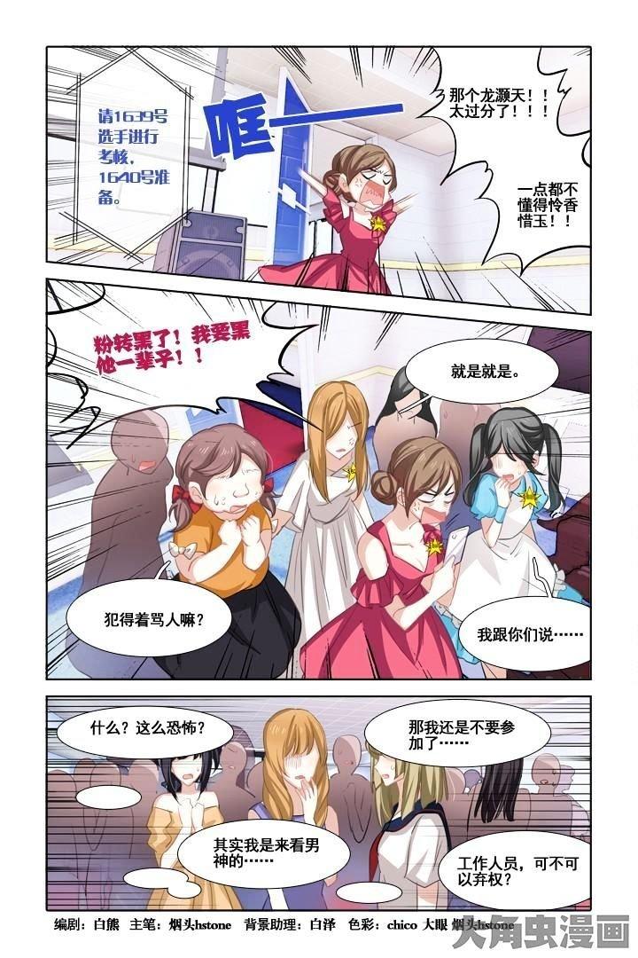 Manga Star Dream Idol Project - Chapter 15 Page 1