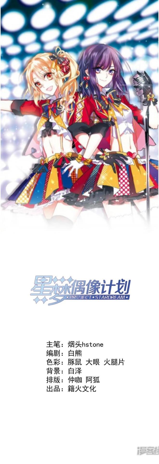 Manga Star Dream Idol Project - Chapter 206 Page 1