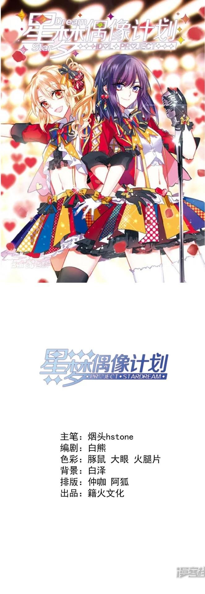 Manga Star Dream Idol Project - Chapter 250 Page 1