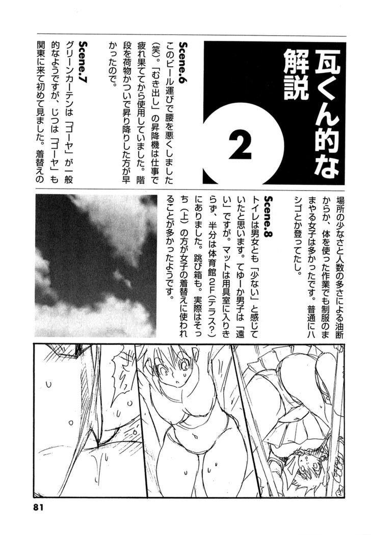 Manga Nanako-San Teki Na Nichijou Dash!! - Chapter 10 Page 1