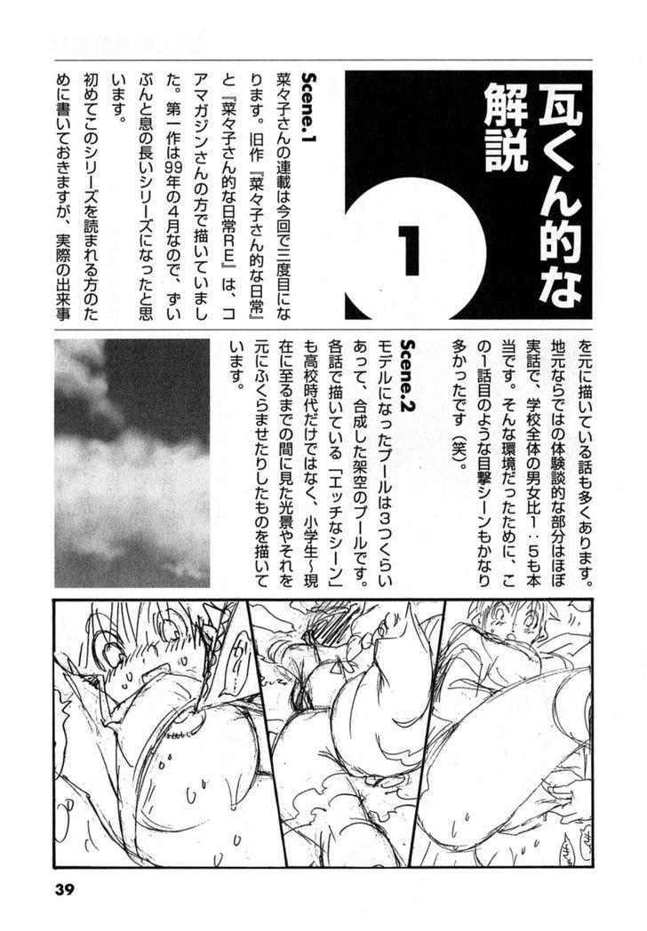 Manga Nanako-San Teki Na Nichijou Dash!! - Chapter 5 Page 1