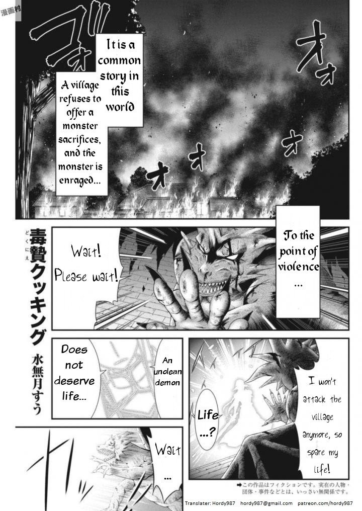 Manga Dokunie Cooking - Chapter 9 Page 1