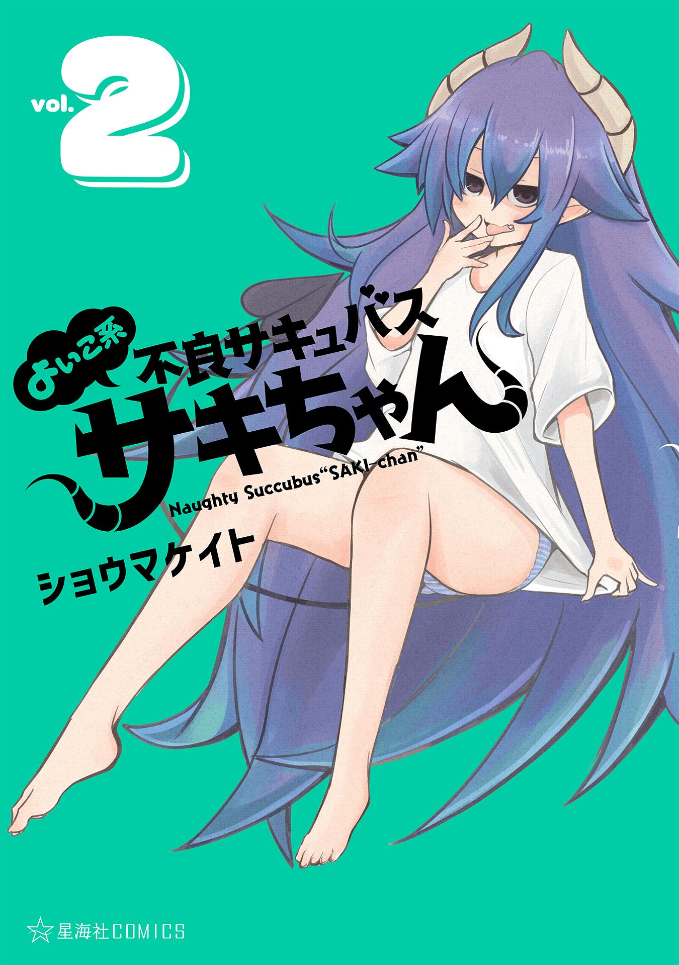 "Manga Naughty Succubus ""saki-Chan"" - Chapter 99 Page 1"