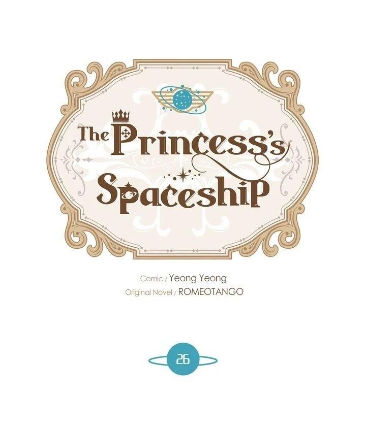 Manga The Princess' Spaceship - Chapter 26 Page 1