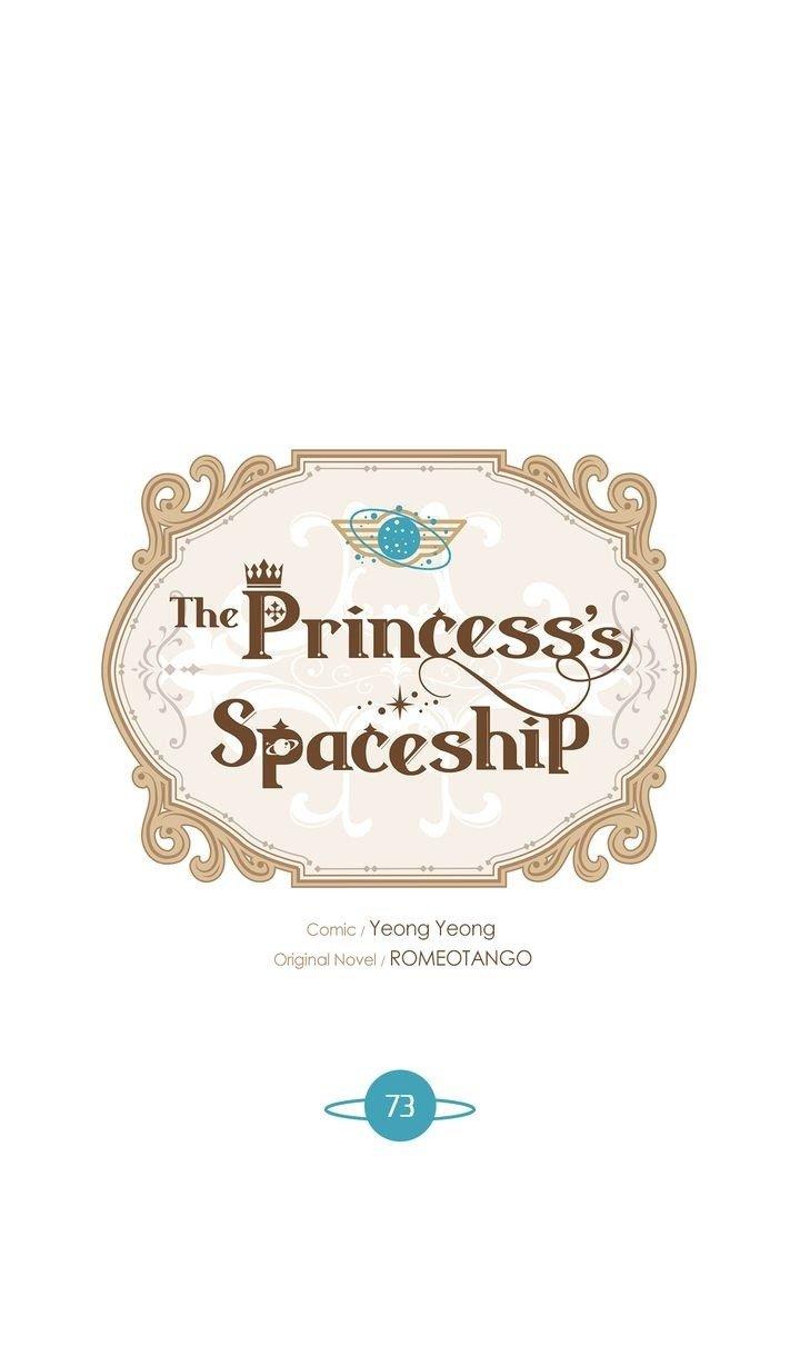 Manga The Princess' Spaceship - Chapter 73 Page 1