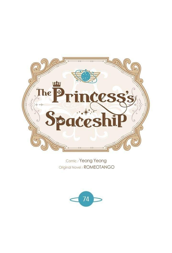 Manga The Princess' Spaceship - Chapter 74 Page 1