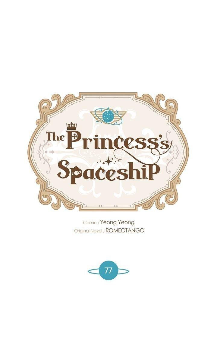 Manga The Princess' Spaceship - Chapter 77 Page 1