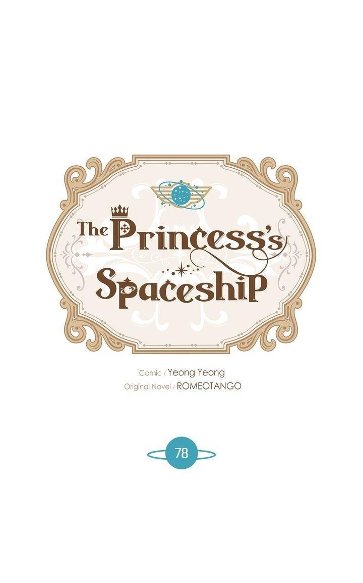 Manga The Princess' Spaceship - Chapter 78 Page 1