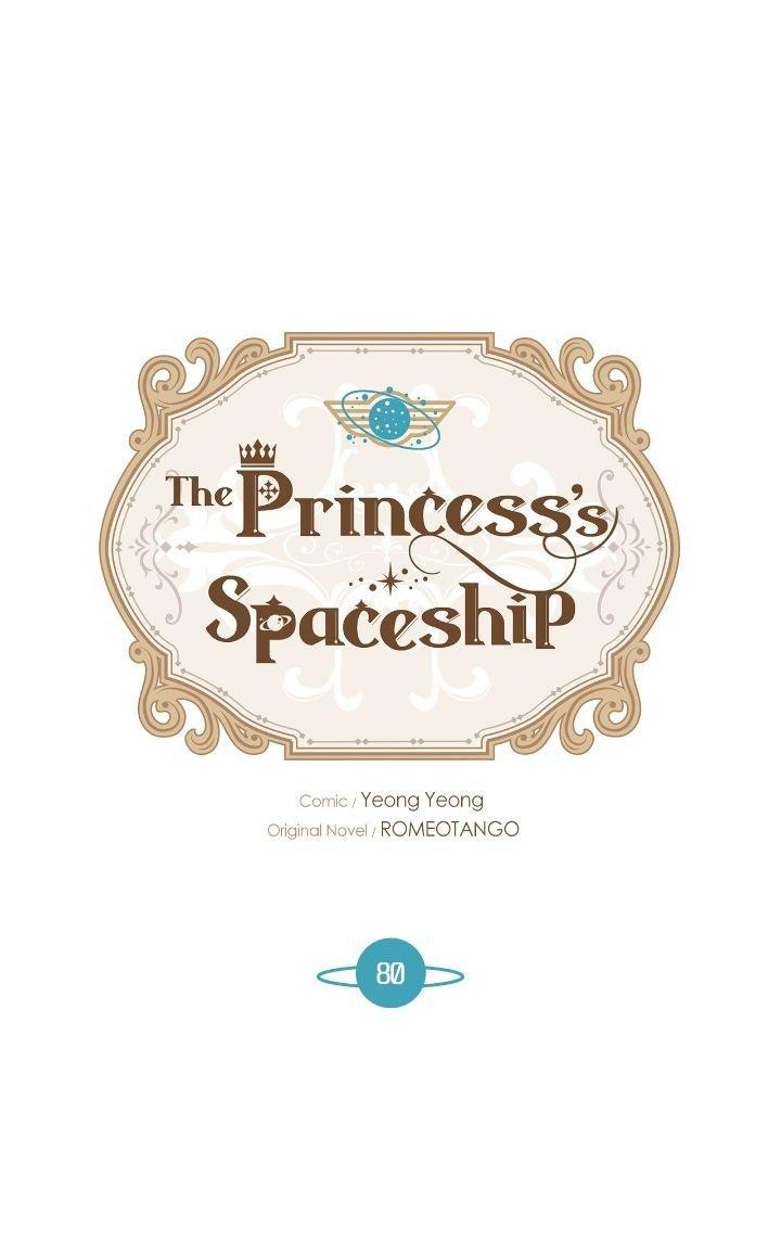 Manga The Princess' Spaceship - Chapter 80 Page 1