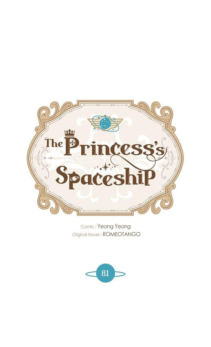 Manga The Princess' Spaceship - Chapter 81 Page 1