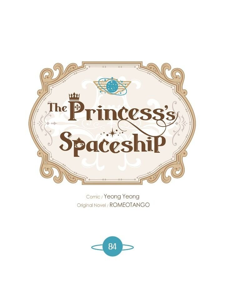 Manga The Princess' Spaceship - Chapter 84 Page 1