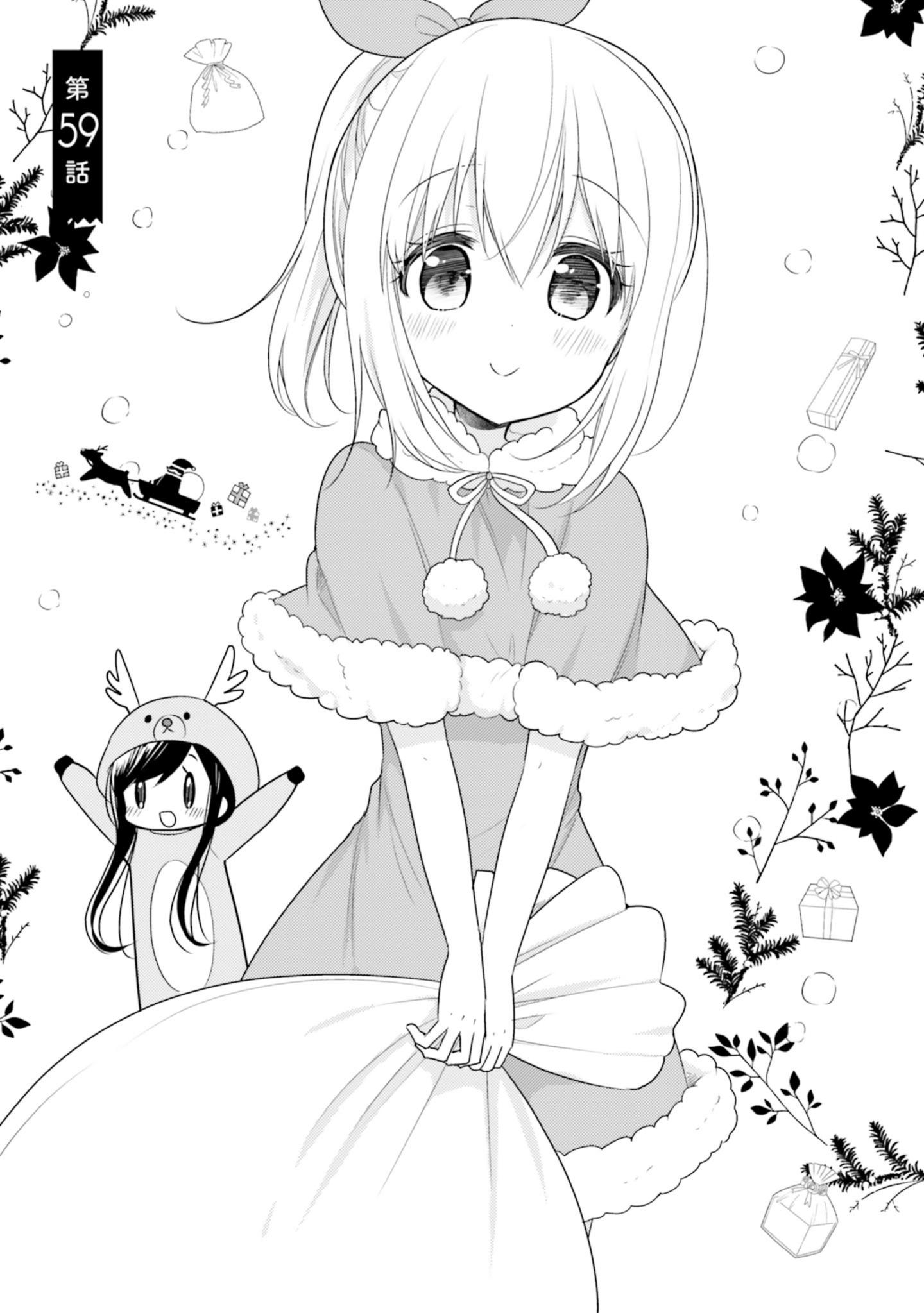 Manga Orenchi No Maid-San - Chapter 59 Page 1