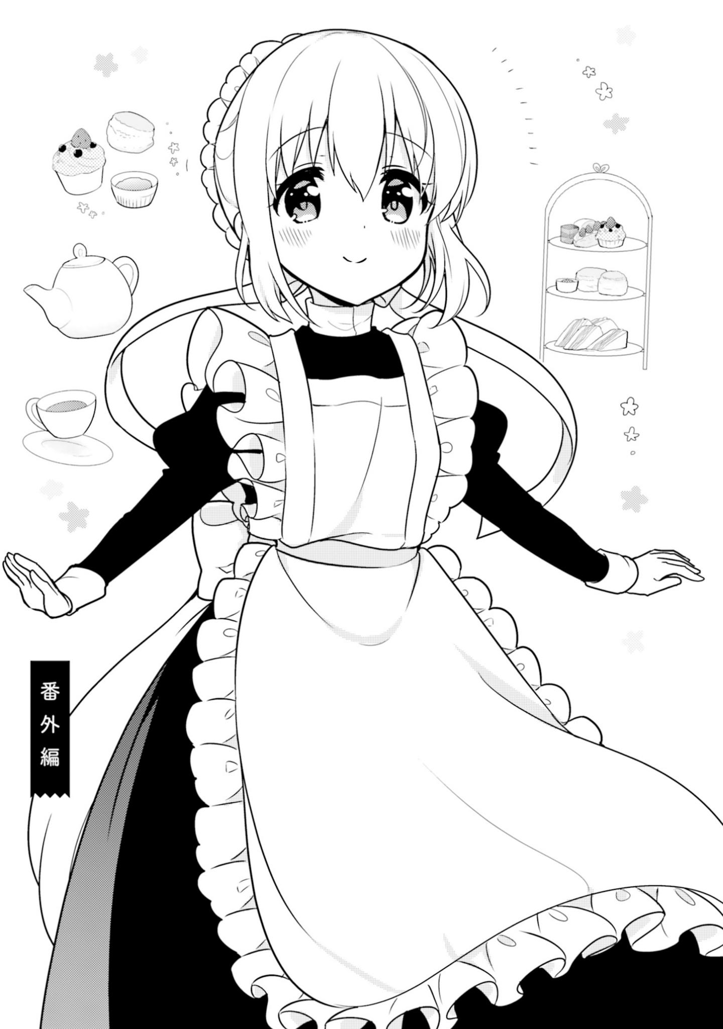 Manga Orenchi No Maid-San - Chapter 50.5 Page 1