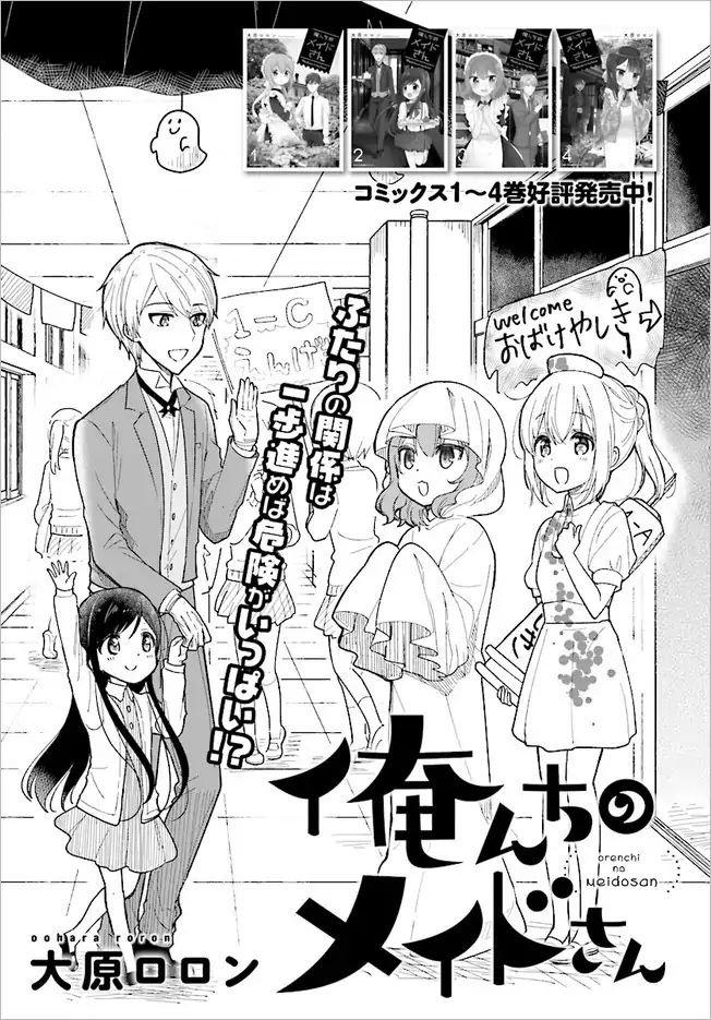 Manga Orenchi No Maid-San - Chapter 47 Page 1