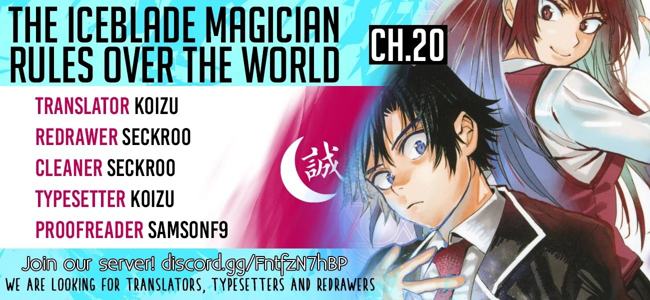 Manga The Iceblade Magician Rules Over The World - Chapter 20 Page 1