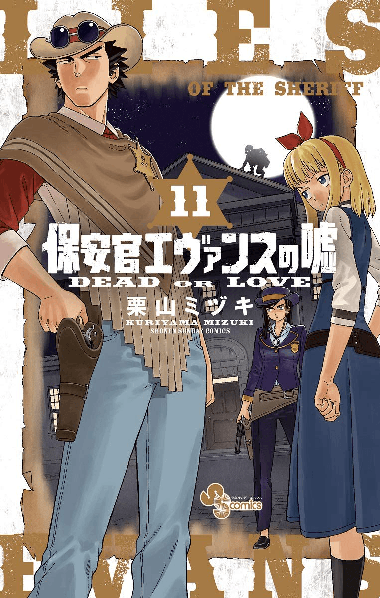 Manga Lies Of The Sheriff Evans: Dead Or Love - Chapter 133.5 Page 1