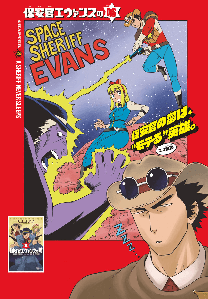 Manga Lies Of The Sheriff Evans: Dead Or Love - Chapter 106 Page 1
