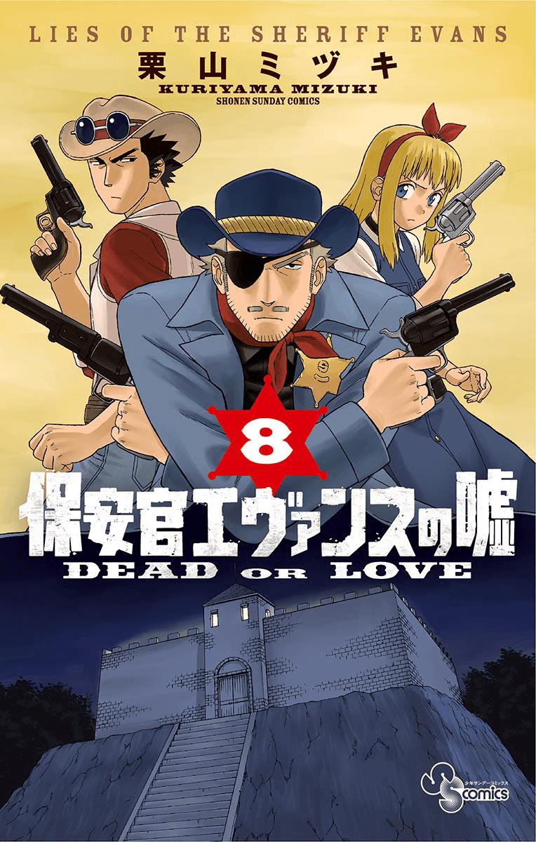 Manga Lies Of The Sheriff Evans: Dead Or Love - Chapter 97.5 Page 1