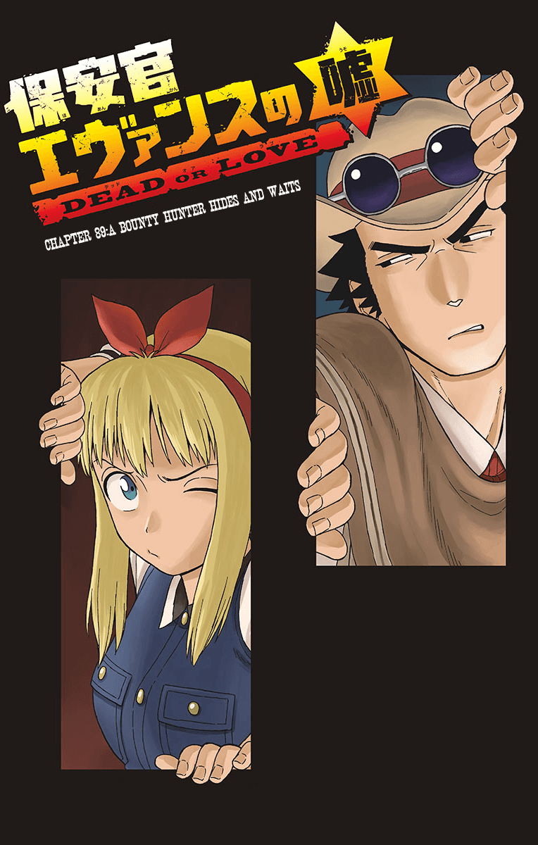 Manga Lies Of The Sheriff Evans: Dead Or Love - Chapter 89 Page 1