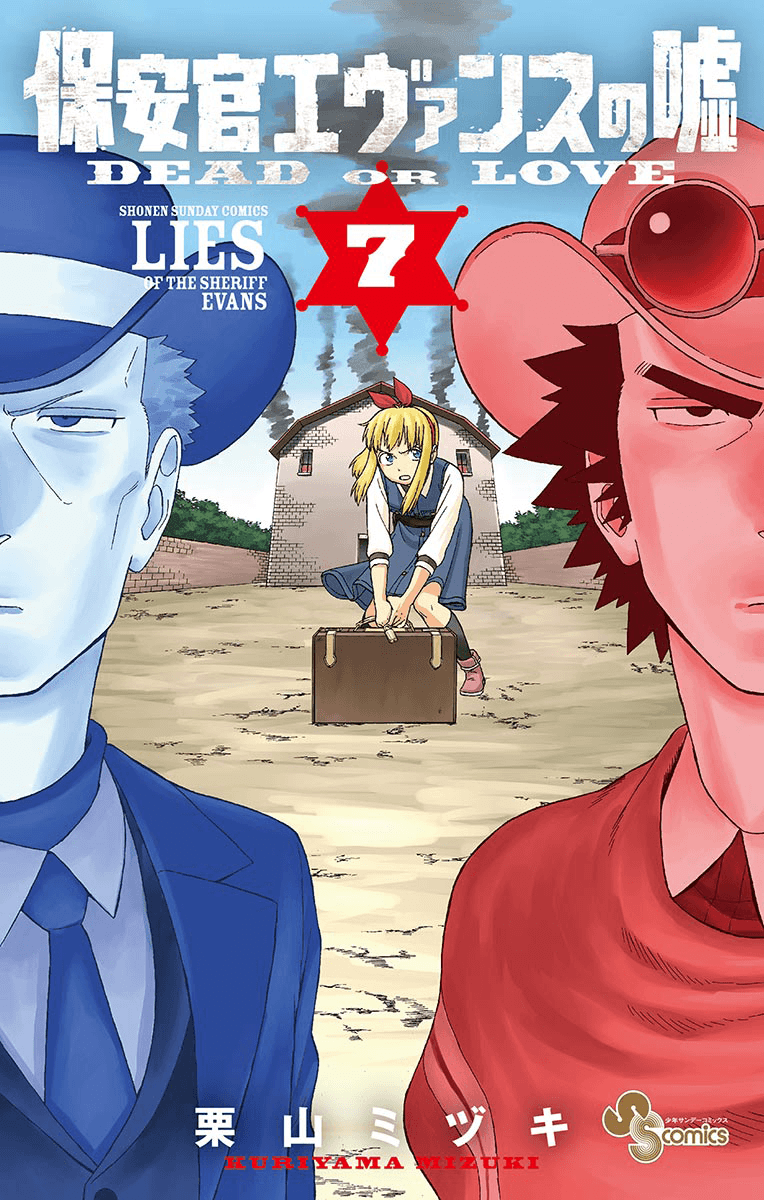 Manga Lies Of The Sheriff Evans: Dead Or Love - Chapter 85.1 Page 1