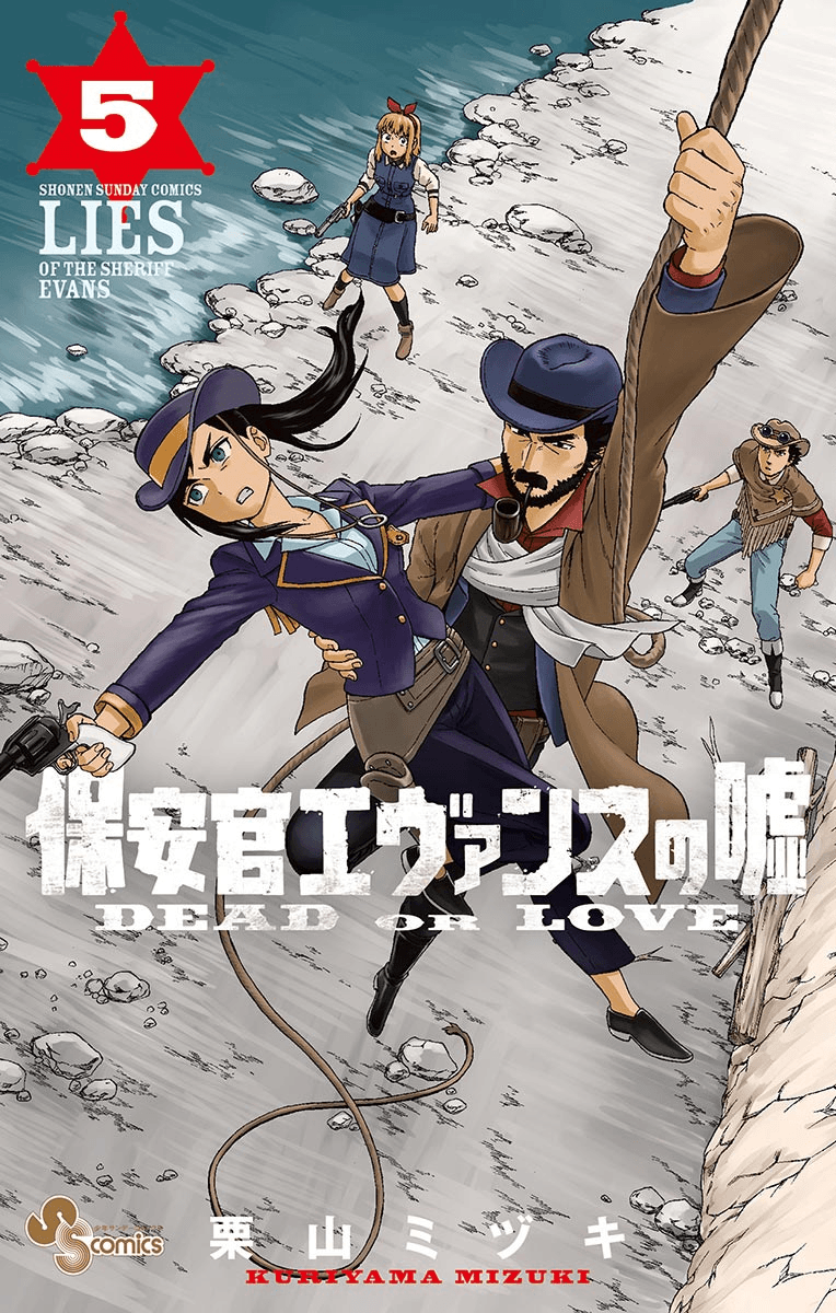 Manga Lies Of The Sheriff Evans: Dead Or Love - Chapter 61.5 Page 1