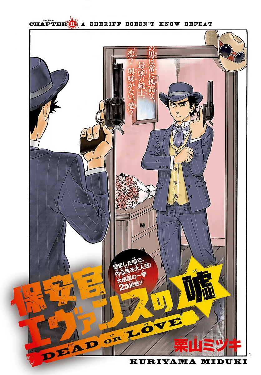 Manga Lies Of The Sheriff Evans: Dead Or Love - Chapter 11 Page 1