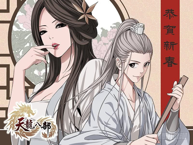 Manga Demi-Gods And Semi-Devils - Chapter 12 Page 1
