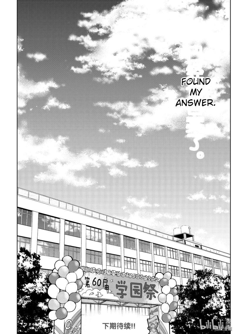 Manga Watari-kun no ×× ga Houkai Sunzen - Chapter 56 Page 32