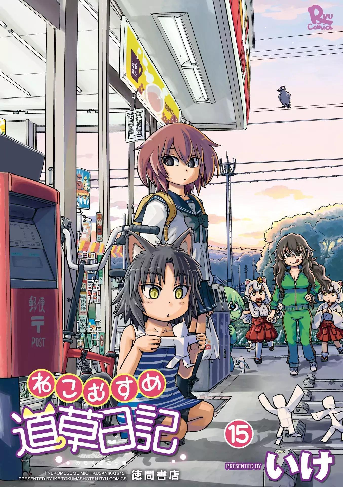 Manga Neko Musume Michikusa Nikki - Chapter 87 Page 1
