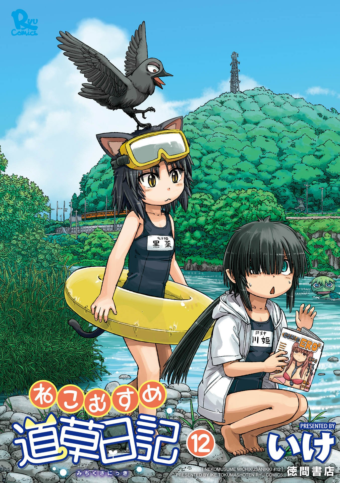 Manga Neko Musume Michikusa Nikki - Chapter 67 Page 1