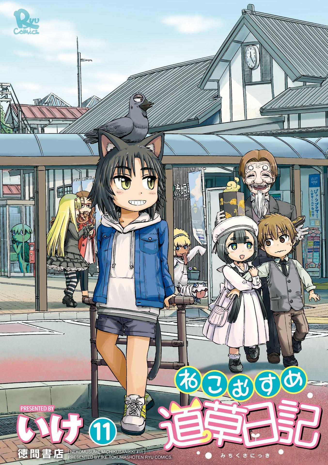 Manga Neko Musume Michikusa Nikki - Chapter 60 Page 1