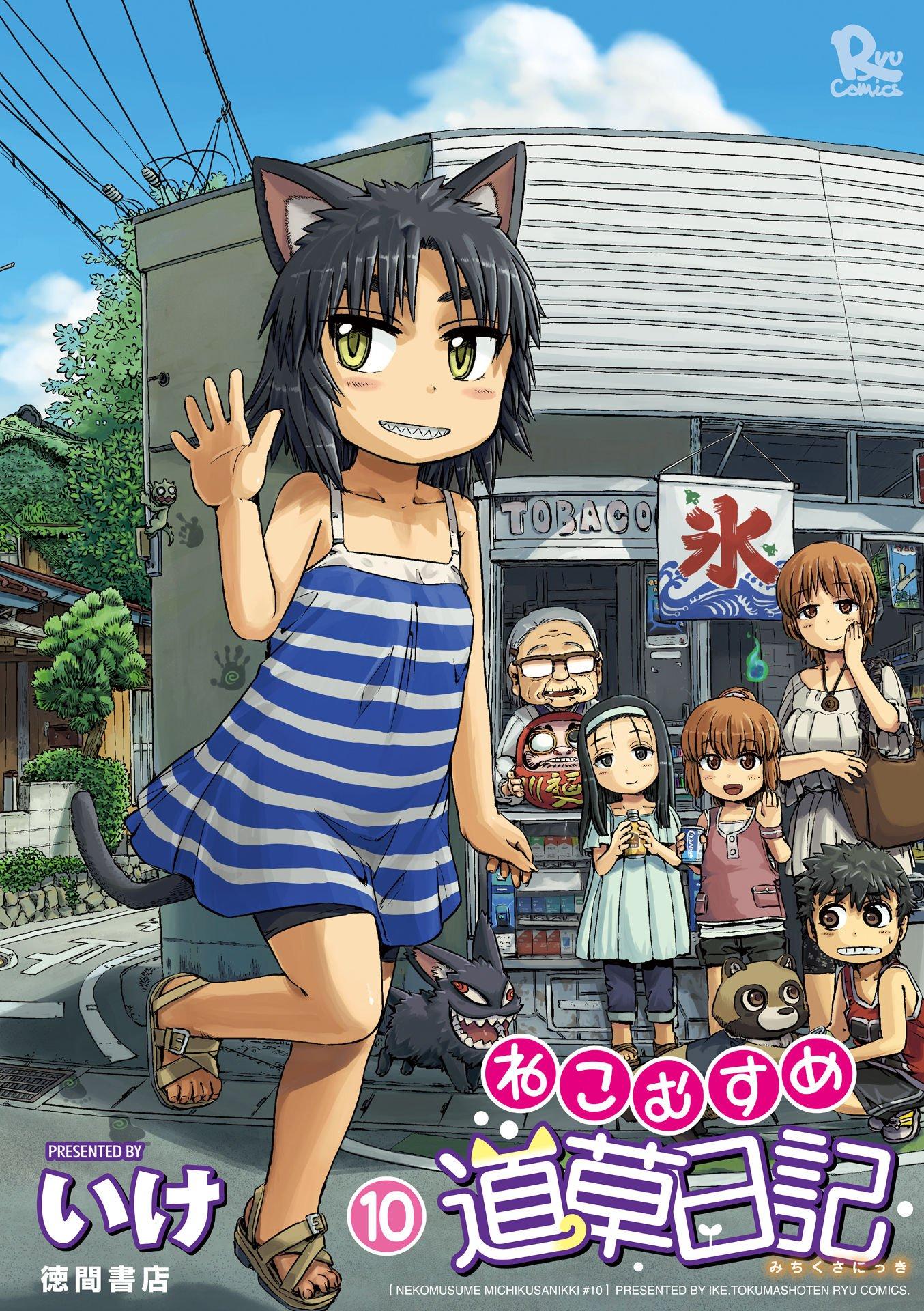 Manga Neko Musume Michikusa Nikki - Chapter 54 Page 1