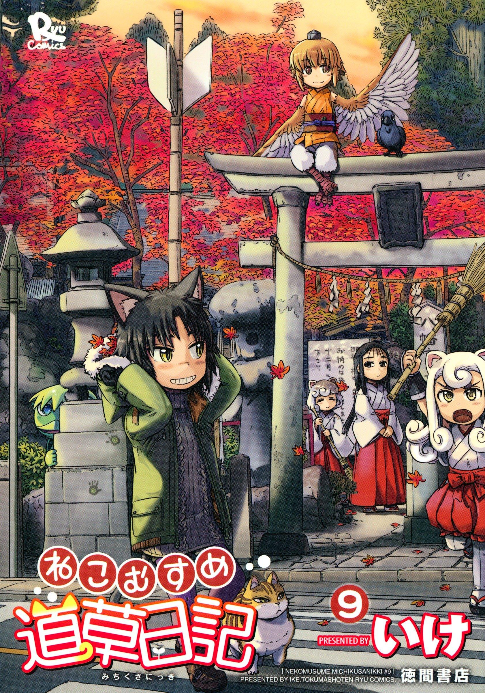 Manga Neko Musume Michikusa Nikki - Chapter 48 Page 1