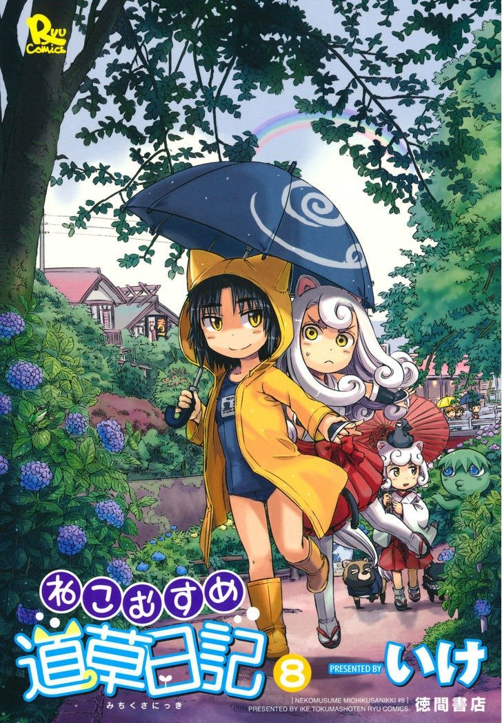 Manga Neko Musume Michikusa Nikki - Chapter 43 Page 1