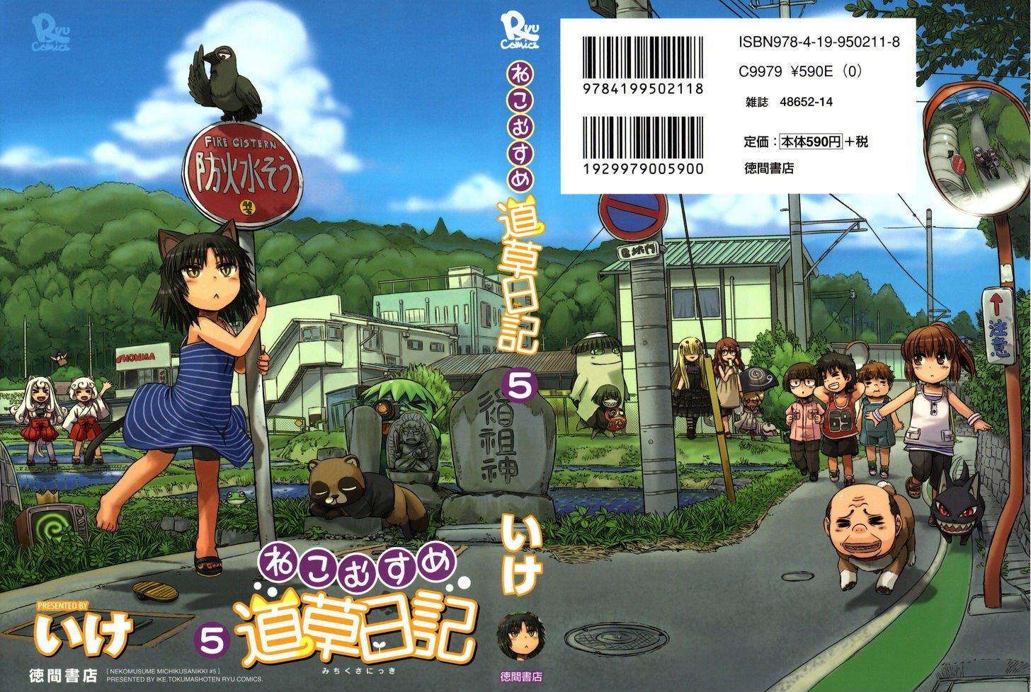 Manga Neko Musume Michikusa Nikki - Chapter 25 Page 1