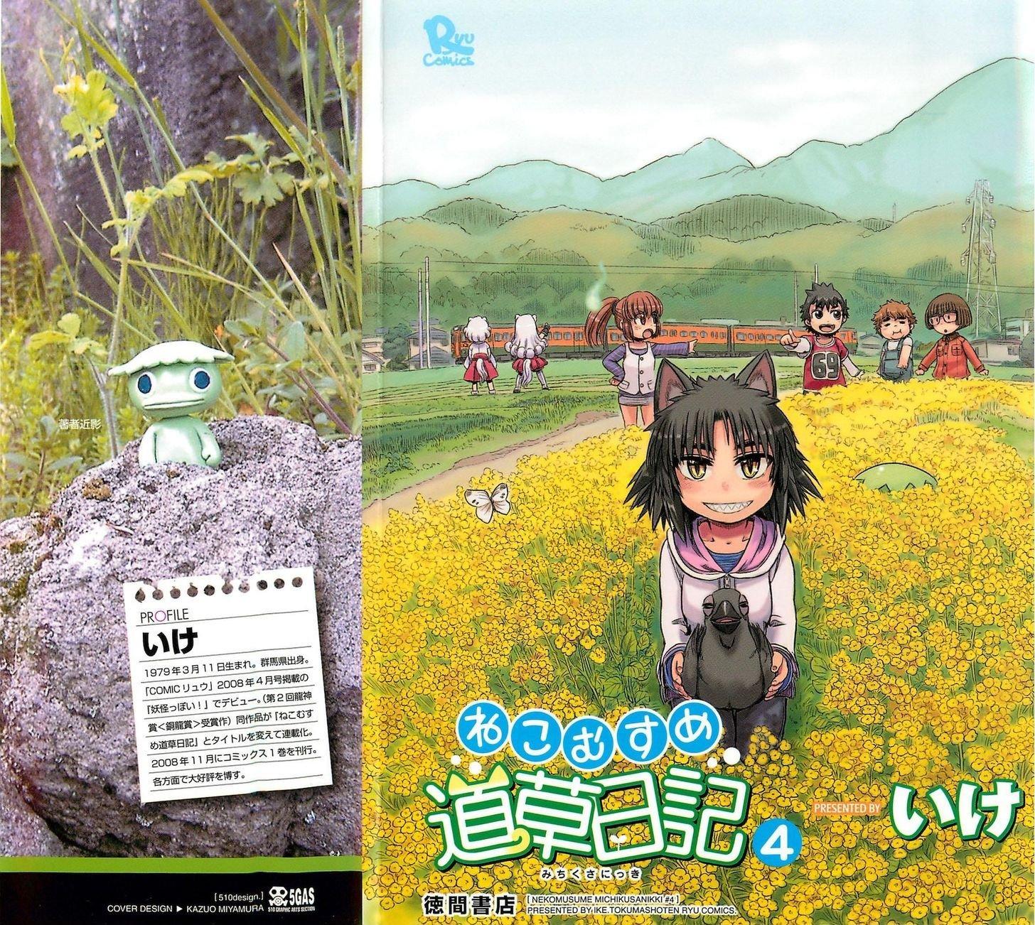 Manga Neko Musume Michikusa Nikki - Chapter 19 Page 1