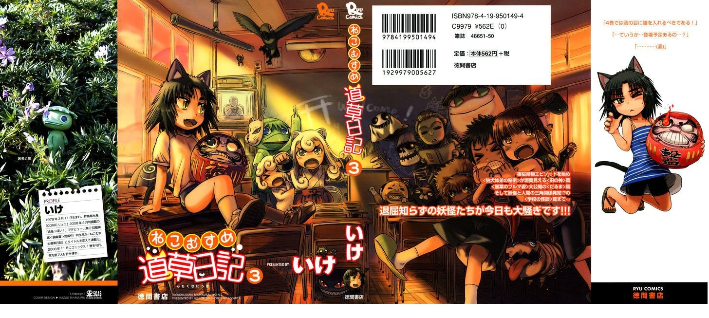Manga Neko Musume Michikusa Nikki - Chapter 13 Page 1