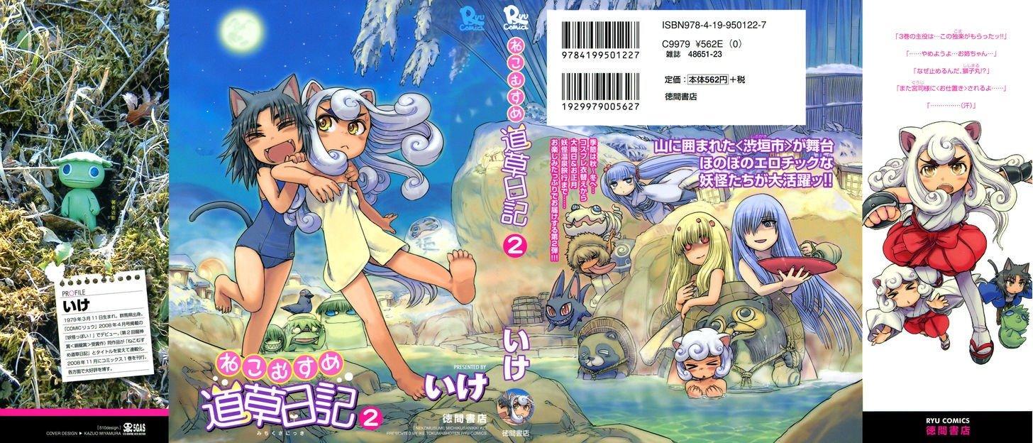 Manga Neko Musume Michikusa Nikki - Chapter 6 Page 1