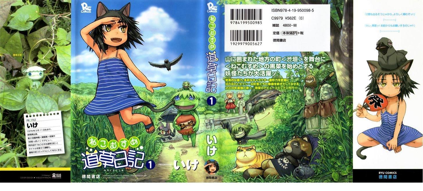 Manga Neko Musume Michikusa Nikki - Chapter 1 Page 1