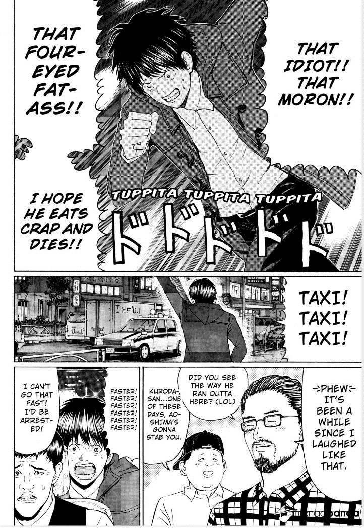 Manga My Wife Is Wagatsuma-san - Chapter 97 Page 12